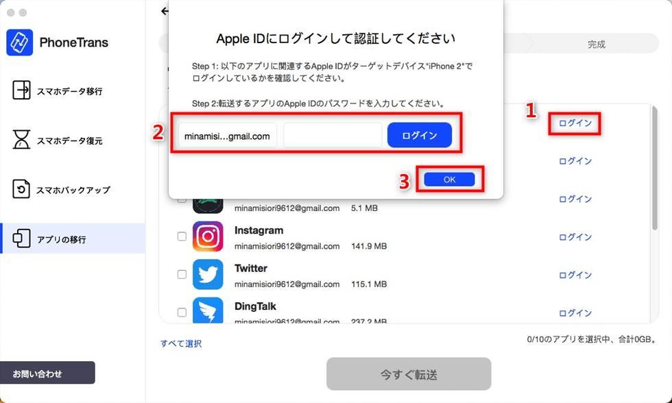Apple IDをログイン