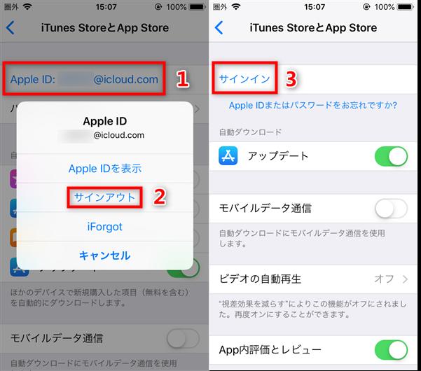 App Storeから再度サインイン