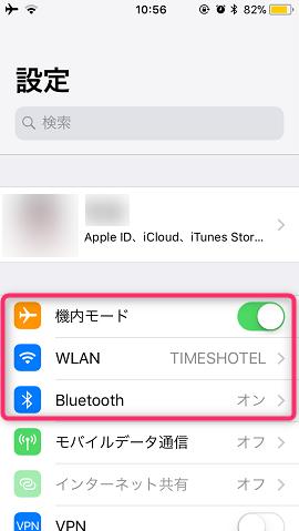 Apple Watchでラインの通知がこない場合、4つの対応法-2