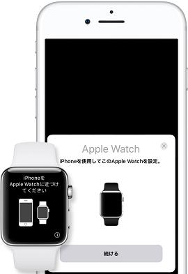 Apple Watchでラインの通知がこない場合、4つの対応法-3
