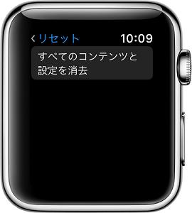 Apple Watchでラインの通知がこない場合、4つの対応法-5