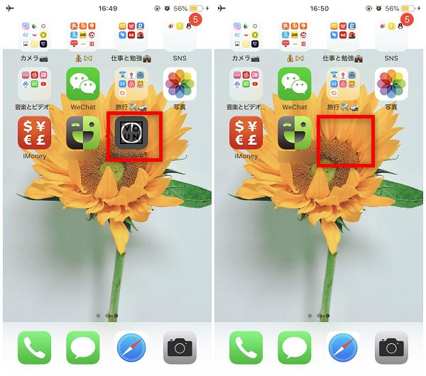 iPhoneからアプリを削除できない場合の最終手段 -5