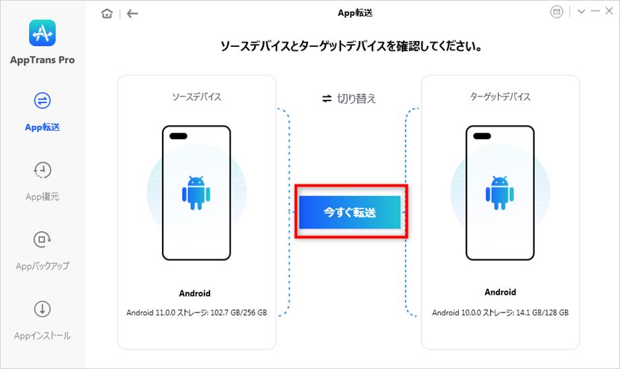 Androidスマホを接続