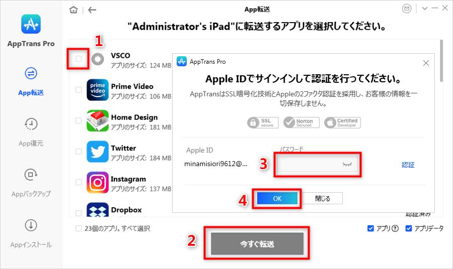 移行したいアプリを選択