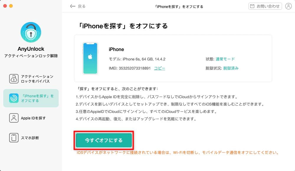 「iPhoneを探す」をオフにできないときの対策
