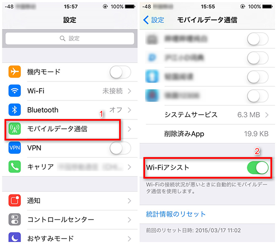 iOS 9で弱いWi-Fi自動的に3G/4Gに切り替える