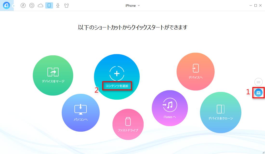 AVIをiPhone対応の形式に変換して再生する方法-ステップ1
