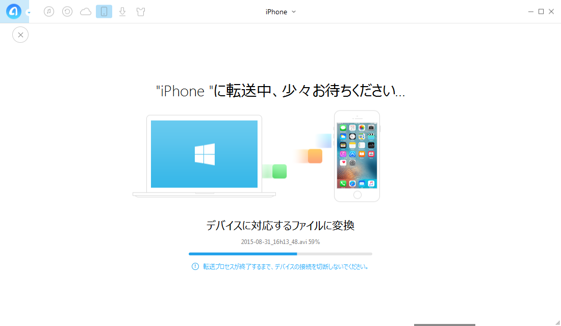 AVIをiPhone対応の形式に変換して再生する方法-ステップ3