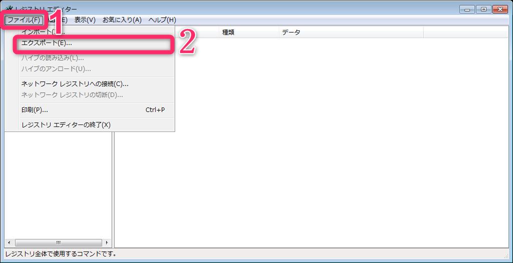 Windowsレジストリをバックアップする方法