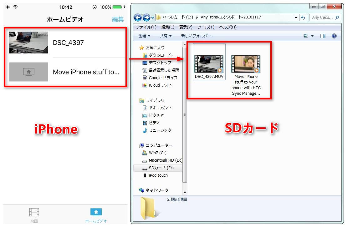 AnyTransでiPhoneのビデオがSDカードにバックアップされた