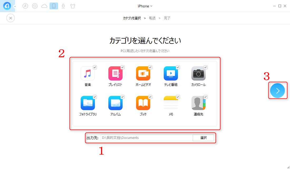 iPhone 6のデータをバックアップする方法–ステップ2