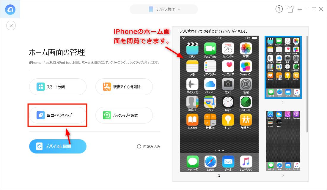 iPhoneホーム画面をバックアップする方法 Step 3