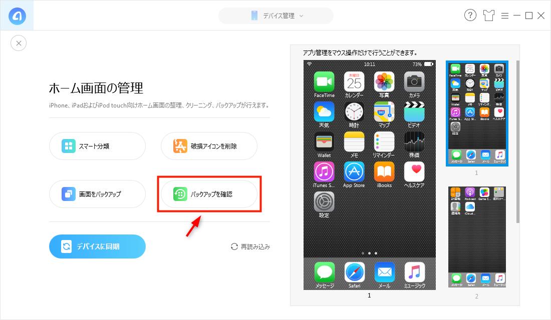 iPhoneホーム画面を復元する方法 Step 3