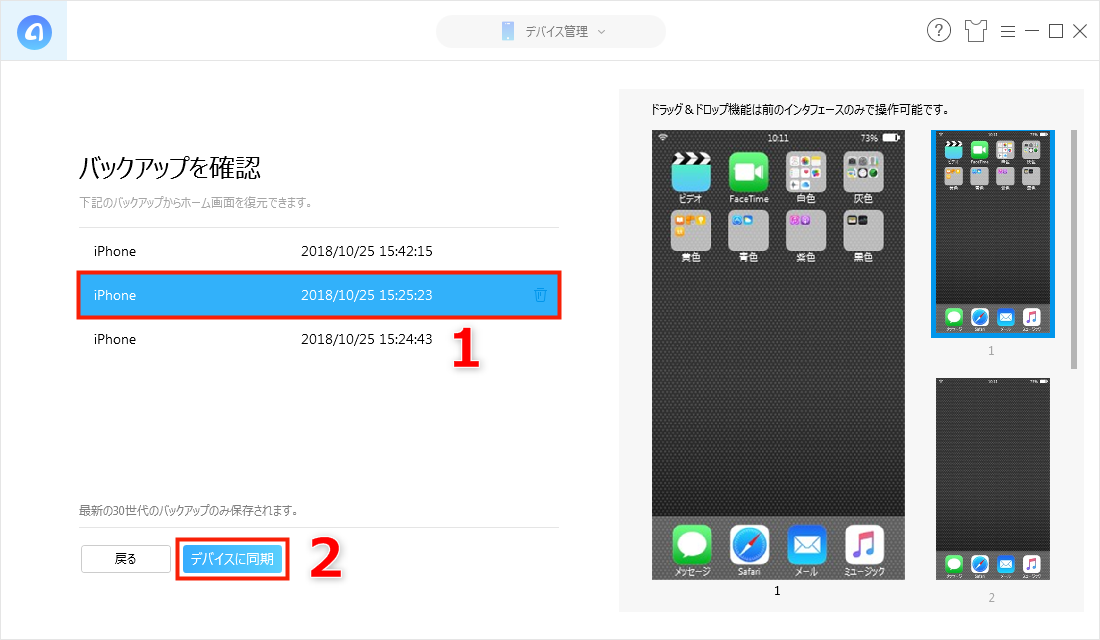 iPhoneホーム画面を復元する方法 Step 4