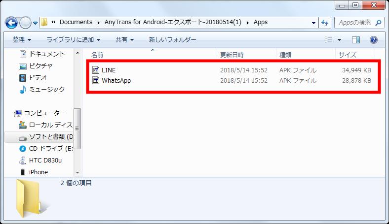 Androidアプリのapkファイルをバックアップする方法