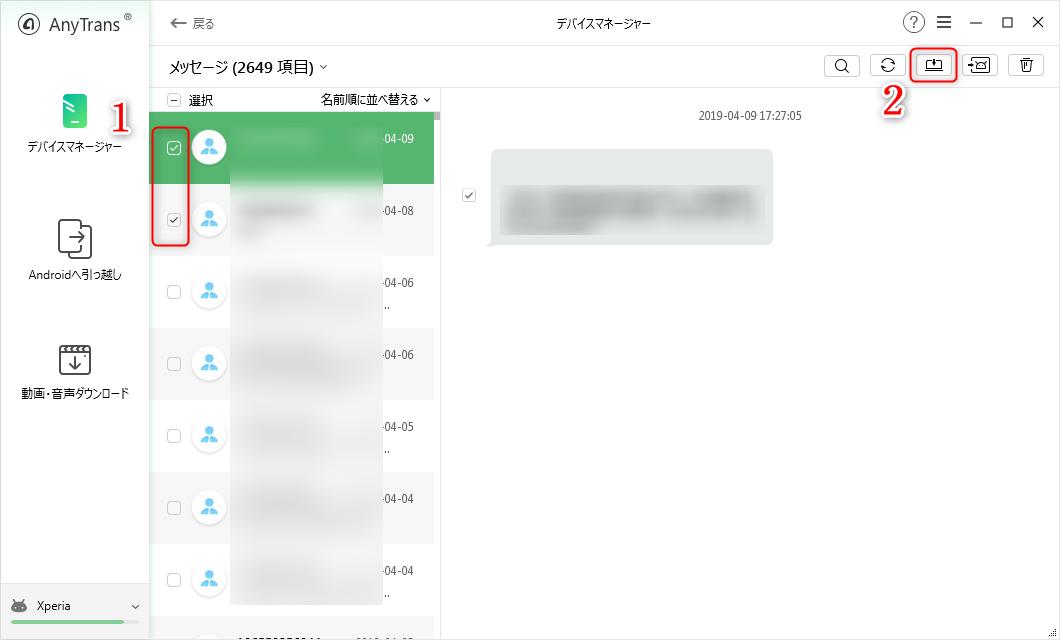 AndroidのSMSをPCにバックアップ