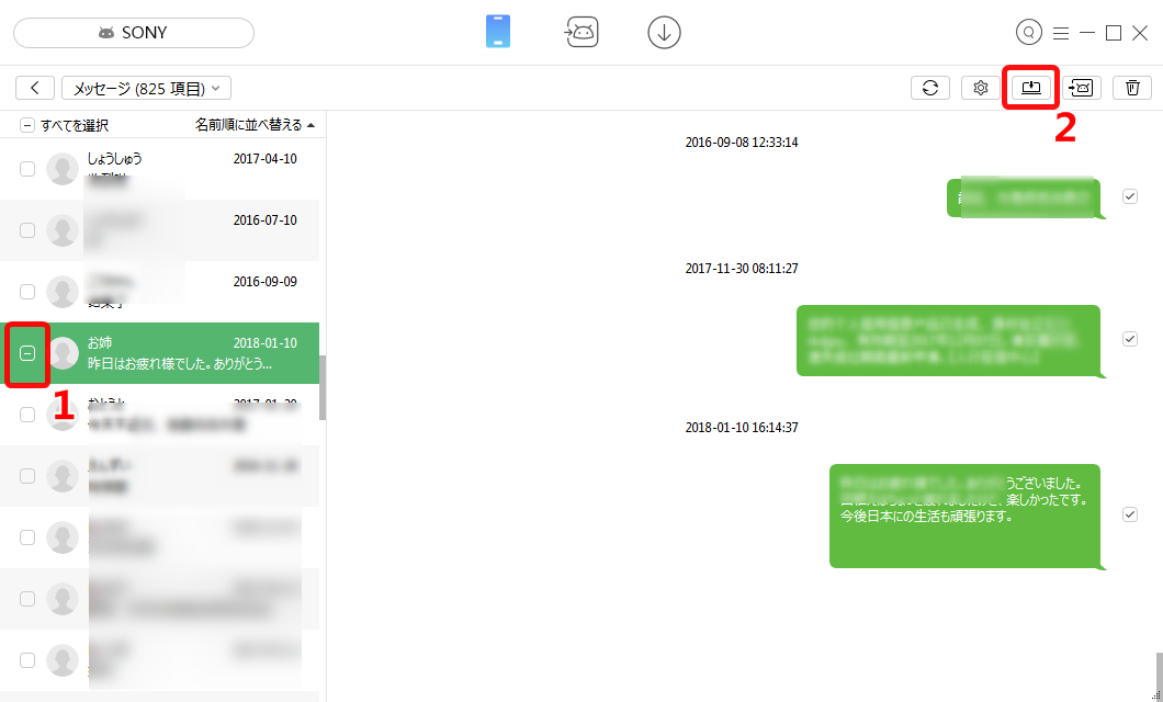 AndroidのSMSをバックアップする方法