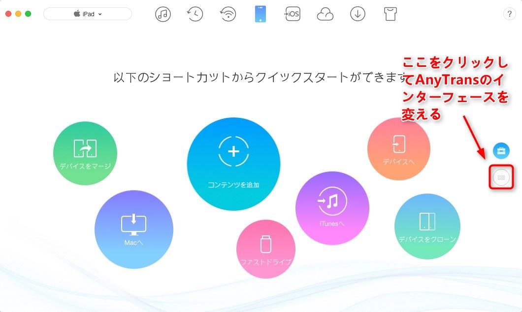 iPad/iPhoneのアプリデータをバックアップする方法