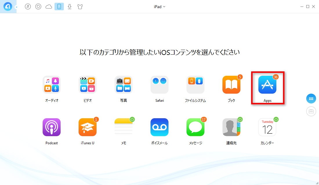 iPadのアプリをバックアップする方法-ステップ1