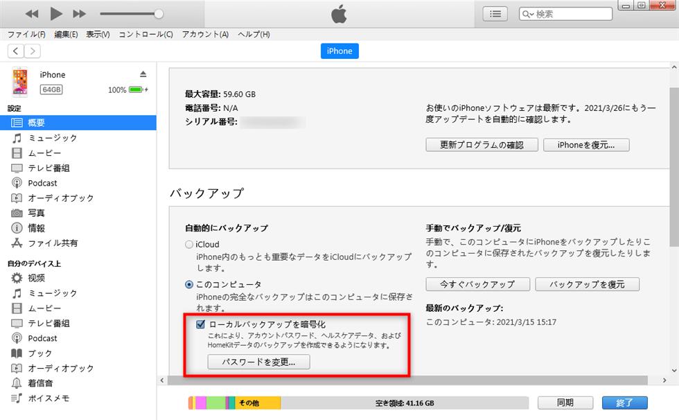 iPhoneのアプリをバックアップする方法1 – Step 4
