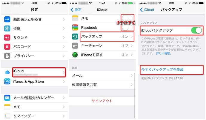 iPhoneのアプリをバックアップする方法3
