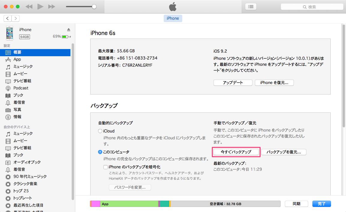 iPhoneのアプリをバックアップする方法2