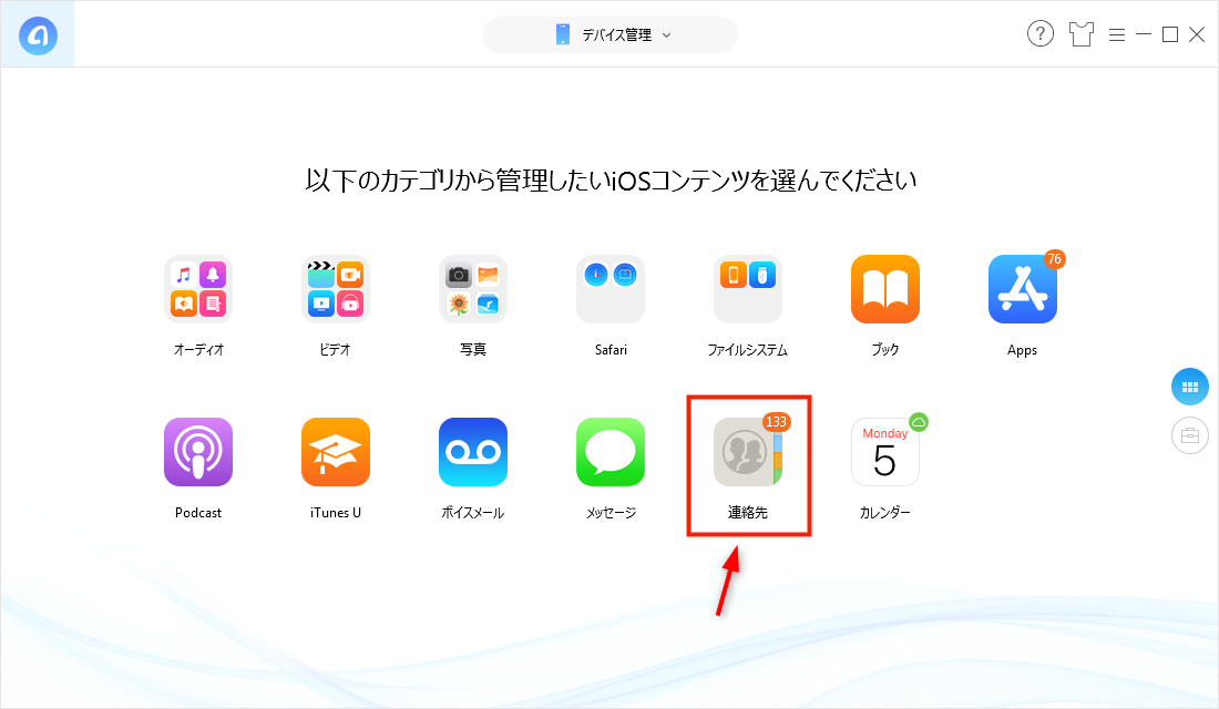AnyTrans for iOSでiPhoneの連絡先をバックアップする Step 2
