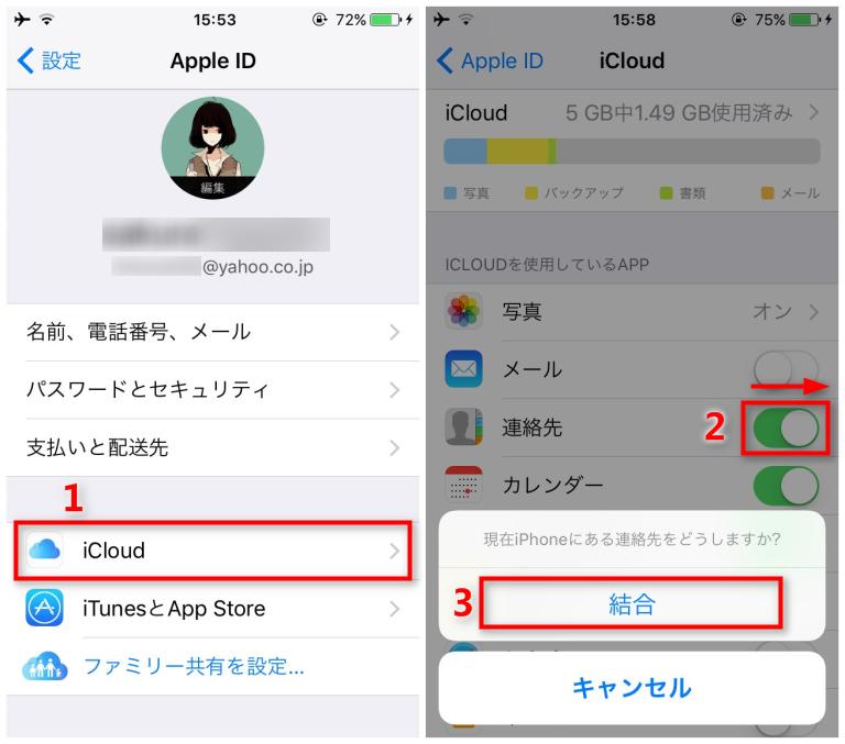 iCloudでiPhoneの連絡先をバックアップする