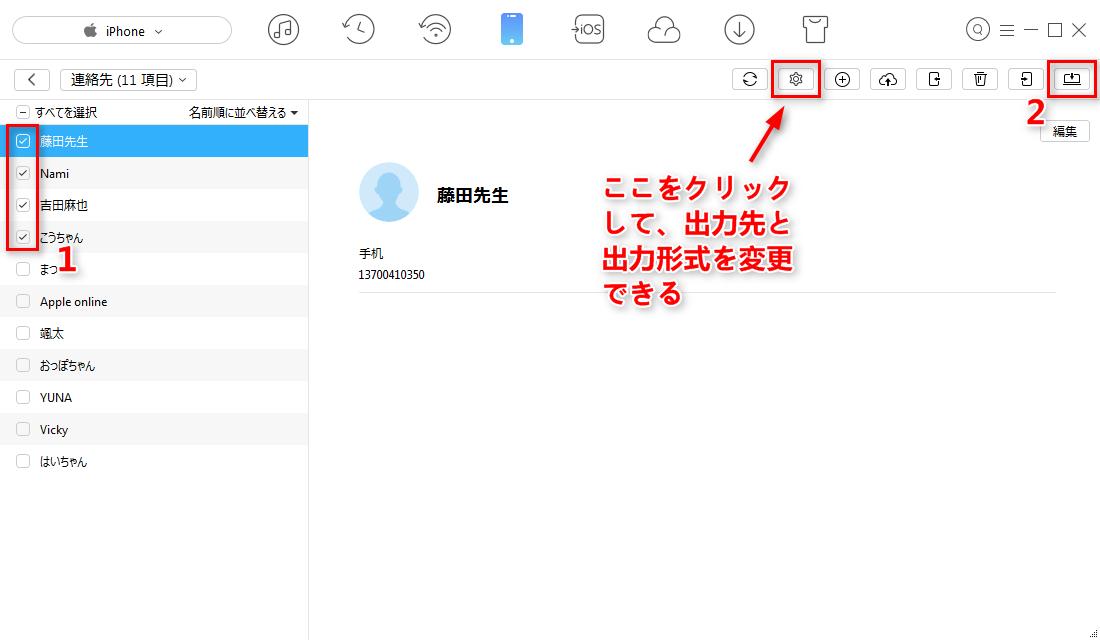 AnyTransでiPhoneの連絡先をバックアップする ステップ3
