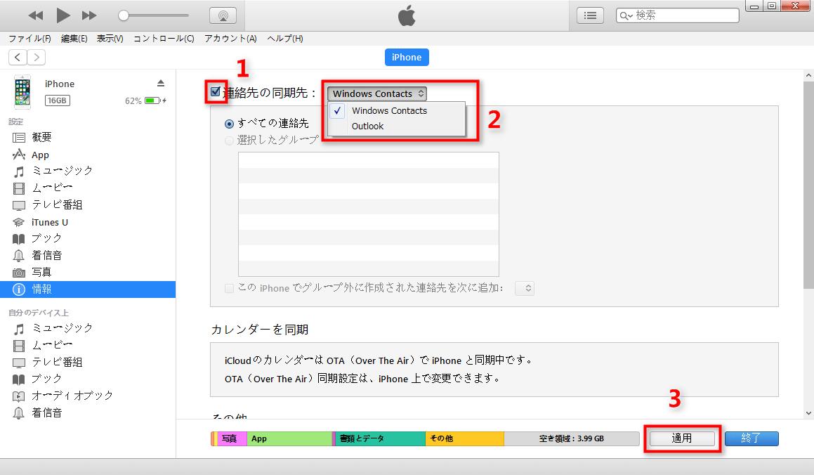 iTunesでiPhoneの連絡先をバックアップする