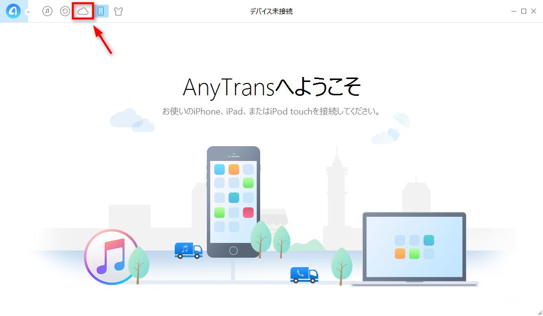 AnyTransでiCloud上の連絡先をパソコンに復元するには ステップ2