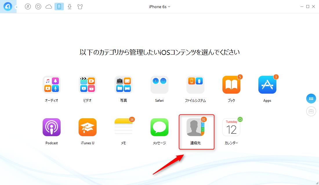 iPhone 6/6sへ電話帳をバックアップする方法–ステップ1