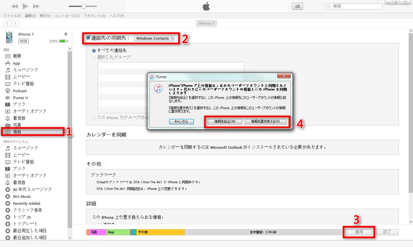 iTunesでiPhoneから電話帳をバックアップする