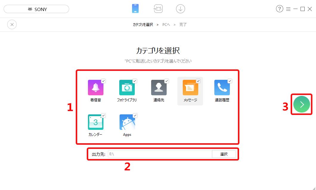 Xperia Z3/Z4/Z5/XZのデータをPCにバックアップする方法