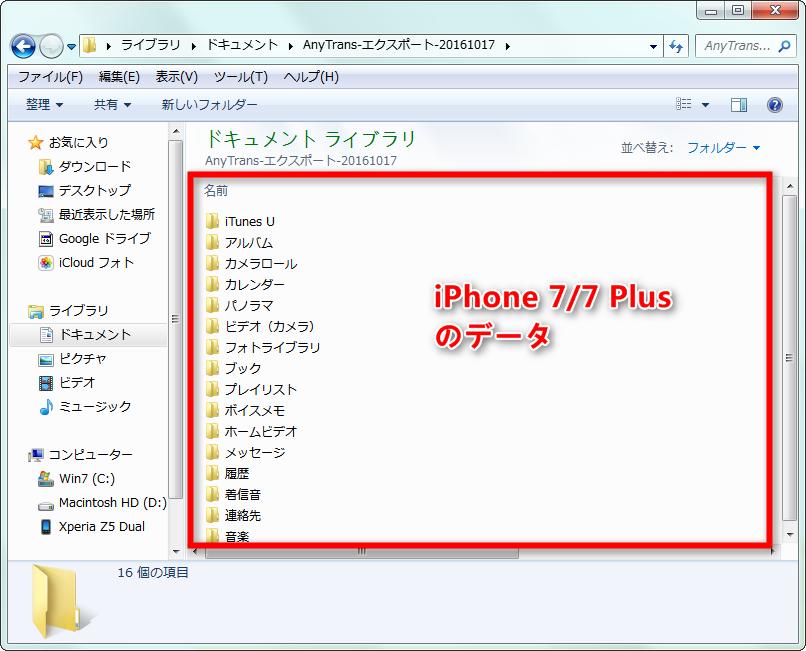 AnyTransでiPhone 7/7 Plusのデータをバックアップする