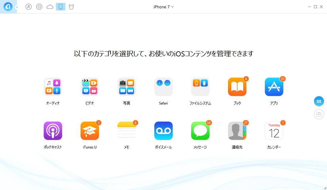 AnyTransでiPhone 7/7 Plusからデータを選択的にバックアップする