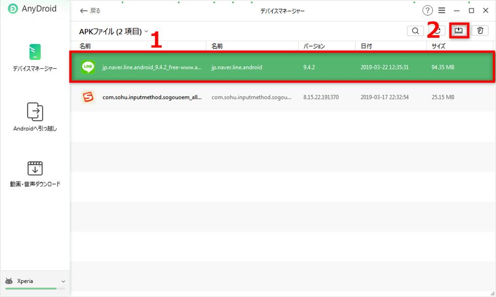 LINEのapkファイルをバックアップする Step 2