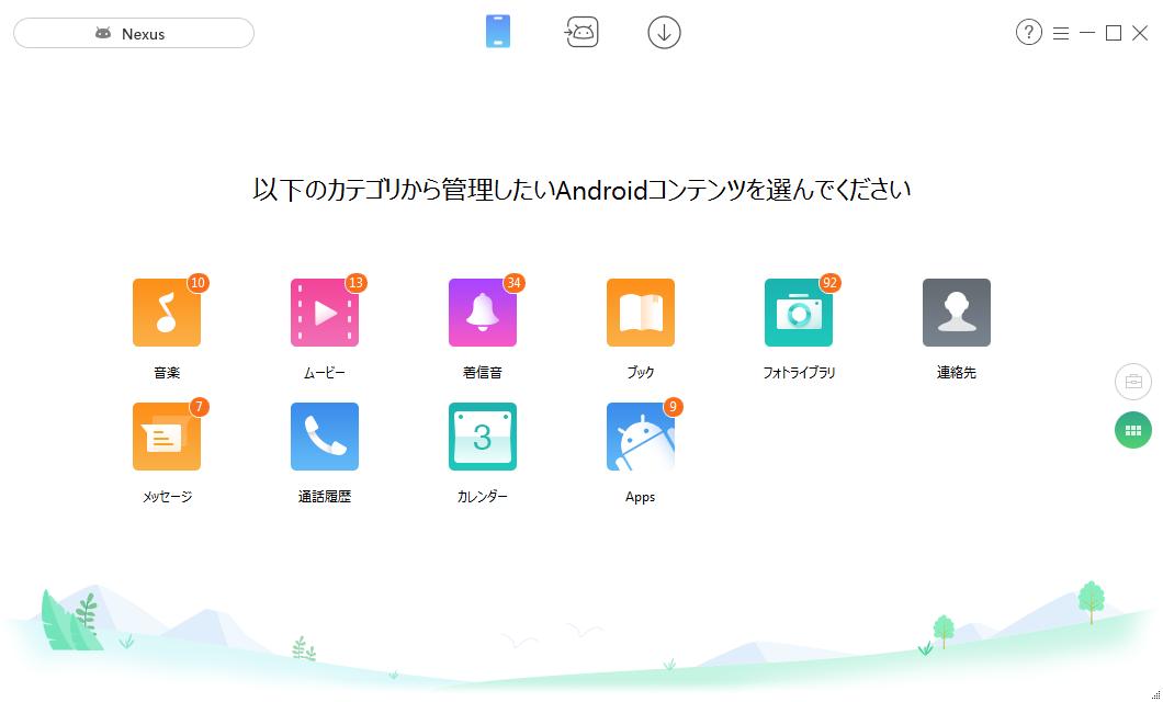 Nexus 5の一部のデータだけをパソコンにバックアップする