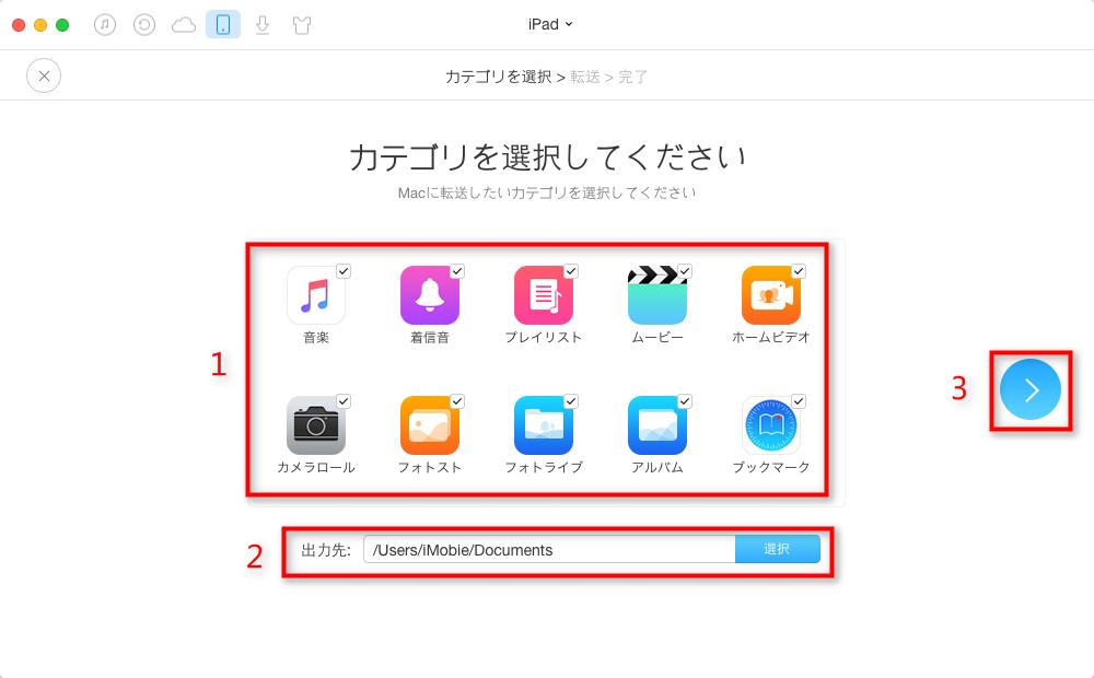 ステップ2-iPadのデータをMacに一括バックアップする