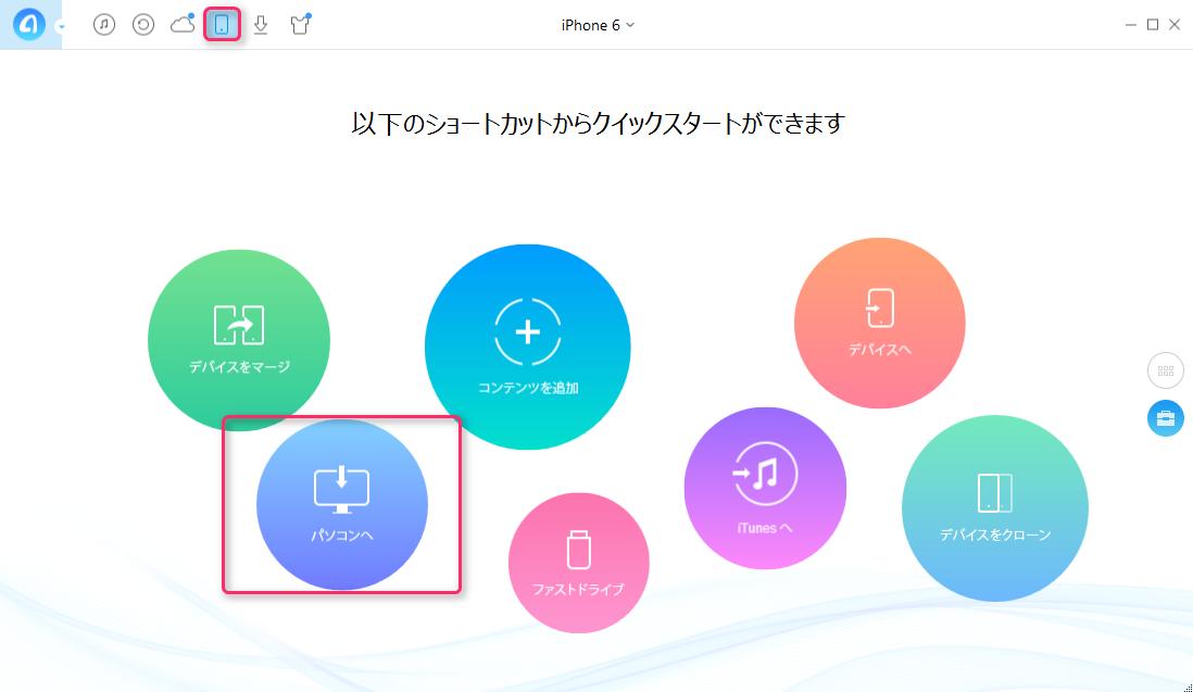 iPhone 6/6sの連絡先をバックアップする方法–ステップ1
