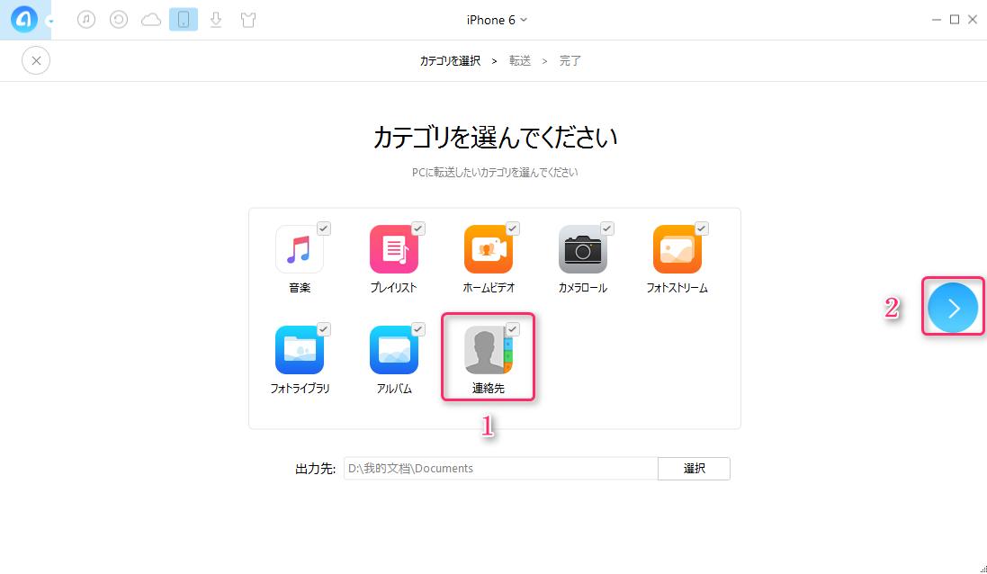 iPhone 6/6sの連絡先をバックアップする方法–ステップ2