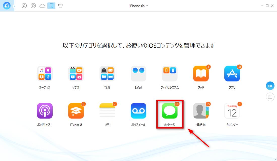 iPhone 6/6s (Plus)のメッセージをバックアップする ステップ2