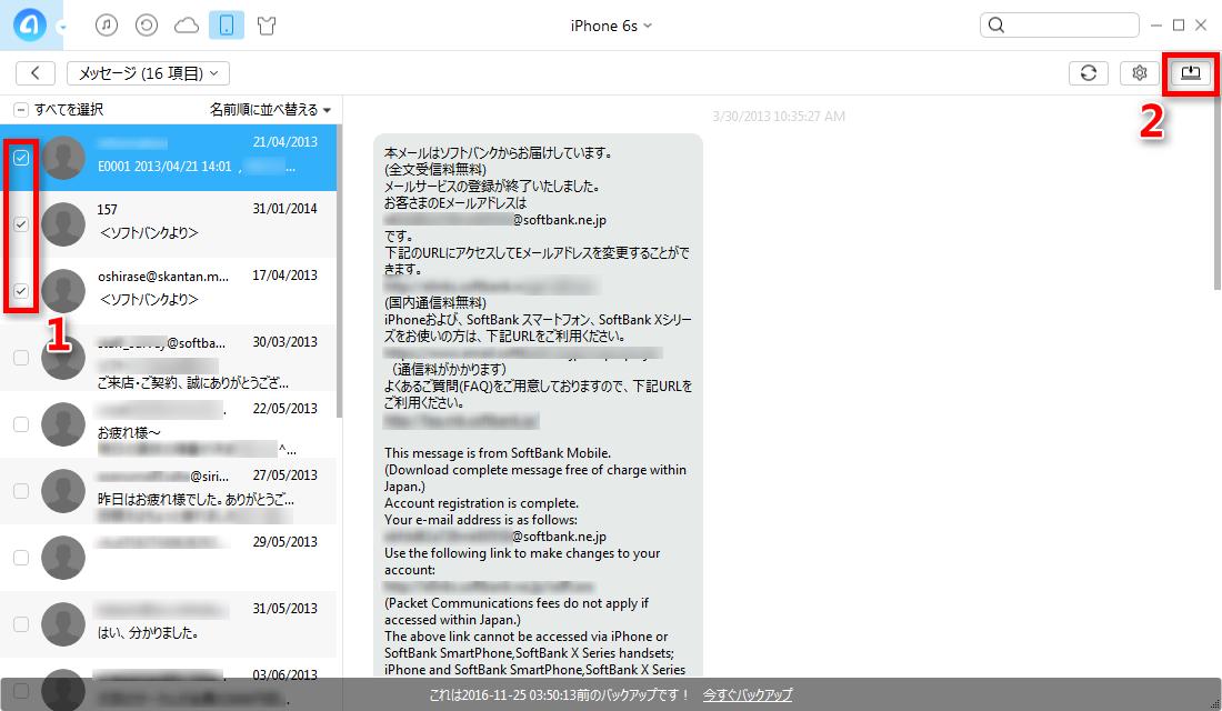 iPhone 6/6s (Plus)のメッセージをバックアップする ステップ3