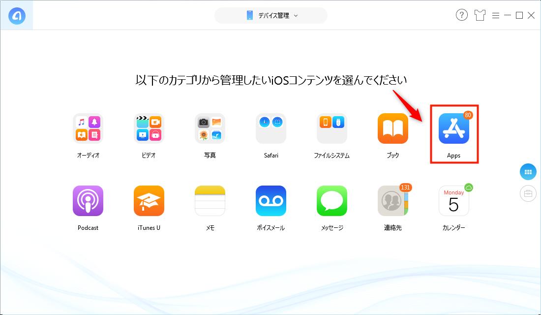 iPhoneからアプリのデータをバックアップする方法 Step 3