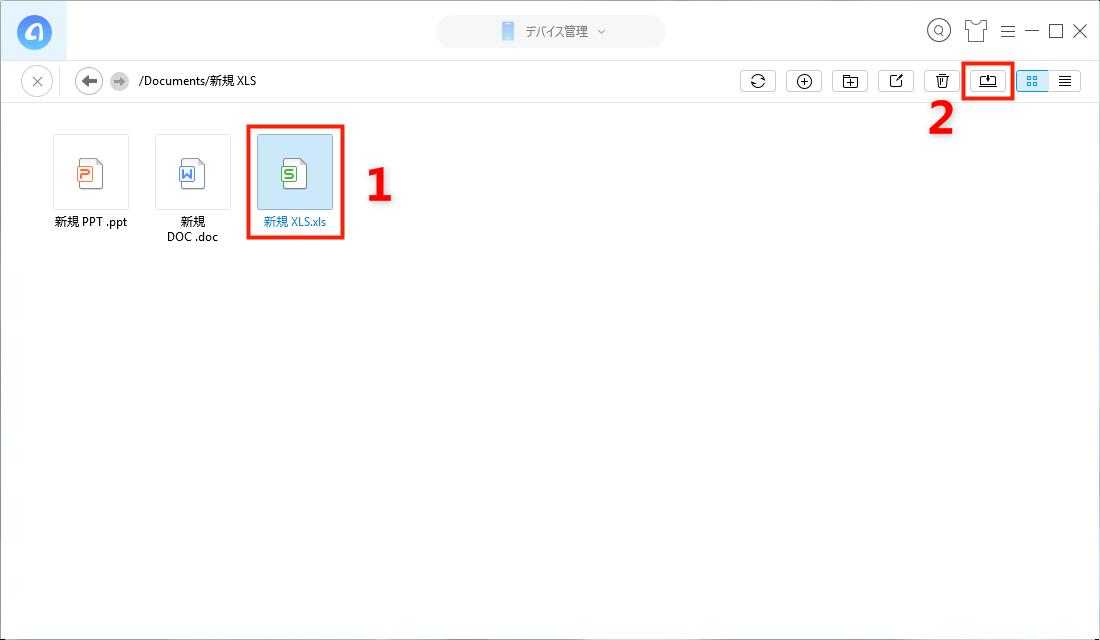 iPhoneからアプリのデータをバックアップする方法 Step 5