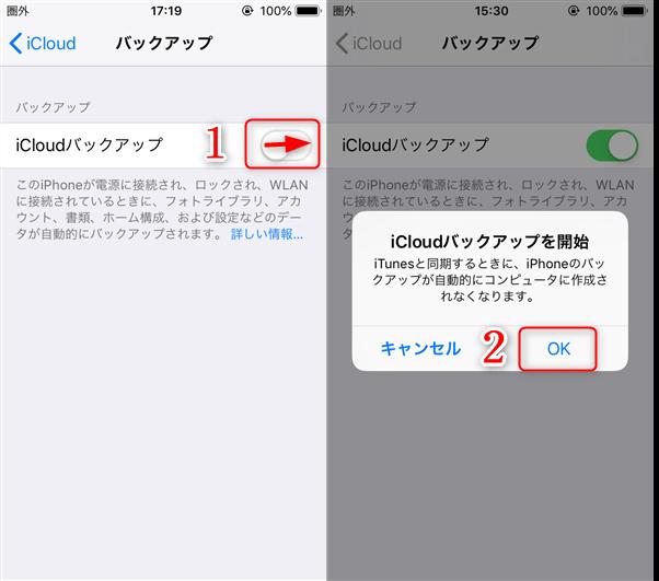 「iCloudバックアップ」を有効にする
