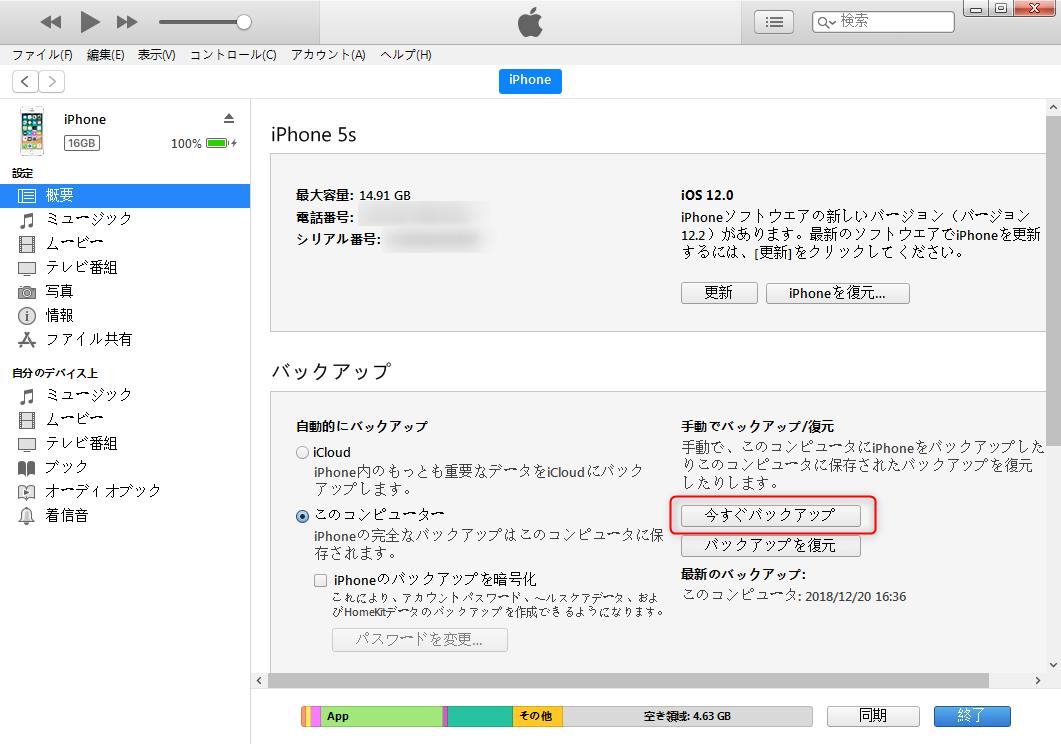 iTunesでiPhoneカレンダーをバックアップ