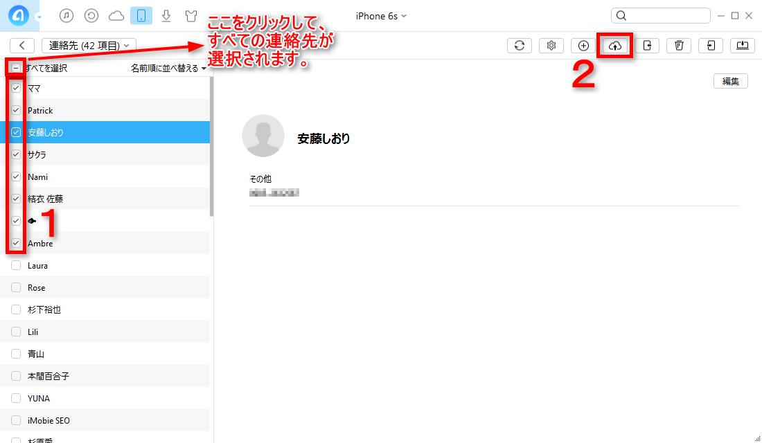 iPhoneの連絡先を複数・一括iCloudにバックアップする