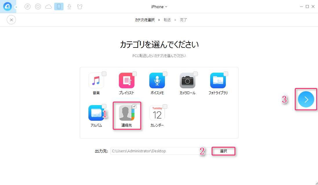 iPhoneの電話帳をバックアップする方法-ステップ2