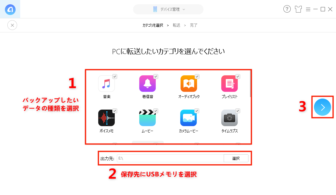 iPhoneデータをUSBメモリにバックアップする方法 Step 3